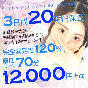 札幌ロリプロジェクト - 札幌・すすきの