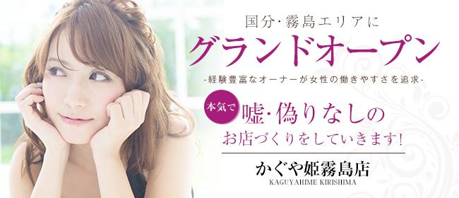かぐや姫霧島店(霧島)のデリヘル求人・高収入バイトPR画像1