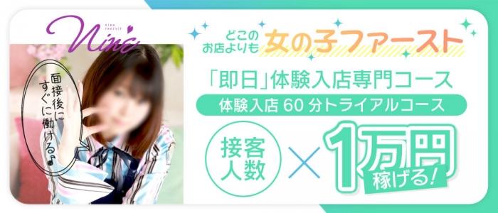 NINE(横浜店舗型ヘルス店)の風俗求人・高収入バイト求人PR画像3
