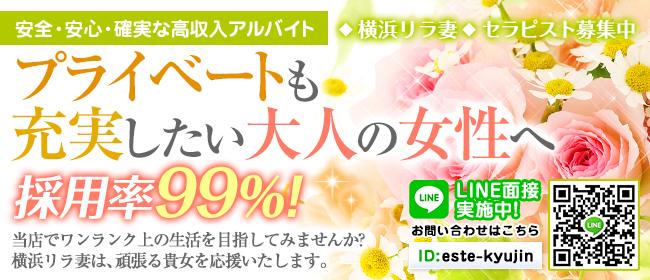 リラ妻(横浜一般メンズエステ(店舗型)店)の風俗求人・高収入バイト求人PR画像1