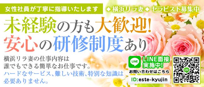 リラ妻(横浜一般メンズエステ(店舗型)店)の風俗求人・高収入バイト求人PR画像2
