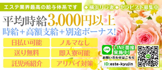 リラ妻(横浜一般メンズエステ(店舗型)店)の風俗求人・高収入バイト求人PR画像3