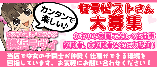 横浜ラヴィ(横浜一般メンズエステ(店舗型)店)の風俗求人・高収入バイト求人PR画像1