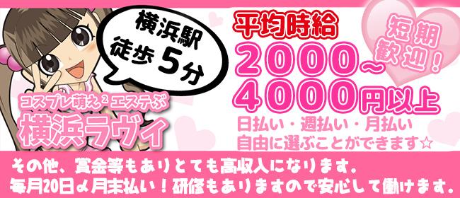 横浜ラヴィ(横浜一般メンズエステ(店舗型)店)の風俗求人・高収入バイト求人PR画像3