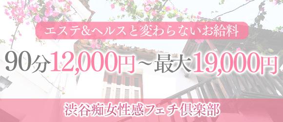 渋谷痴女性感フェチ倶楽部(渋谷デリヘル店)の風俗求人・高収入バイト求人PR画像3