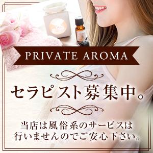 プライベートアロマ - 北九州・小倉