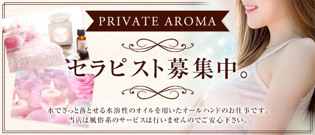 プライベートアロマ(北九州・小倉一般メンズエステ(派遣型)店)の風俗求人・高収入バイト求人PR画像1