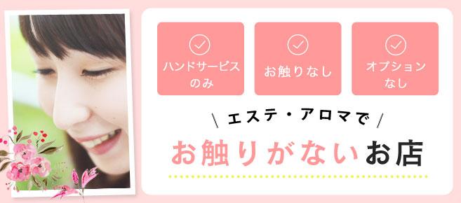 梅田回春性感マッサージ倶楽部(梅田デリヘル店)の風俗求人・高収入バイト求人PR画像1