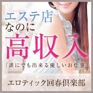 エロティック回春倶楽部 - 甲府