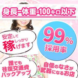 厚木・ぽちゃカワ女子専門店 - 厚木