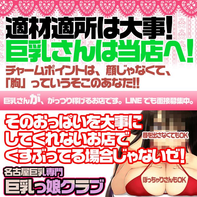 巨乳っ娘クラブ - 名古屋