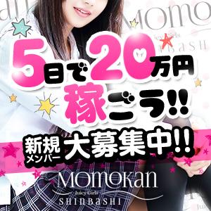 MOMOKAN - 新橋・汐留