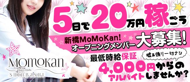 MOMOKAN(新橋・汐留ピンサロ店)の風俗求人・高収入バイト求人PR画像1