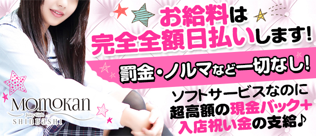 MOMOKAN(新橋・汐留ピンサロ店)の風俗求人・高収入バイト求人PR画像2