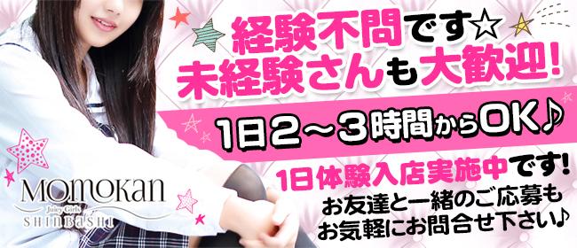 MOMOKAN(新橋・汐留ピンサロ店)の風俗求人・高収入バイト求人PR画像3