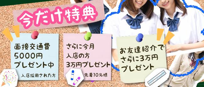Pinks(ピンクス)(神戸・三宮ピンサロ店)の風俗求人・高収入バイト求人PR画像3