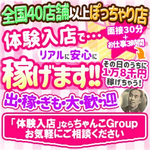 東千葉駅前ちゃんこ - 千葉市内・栄町