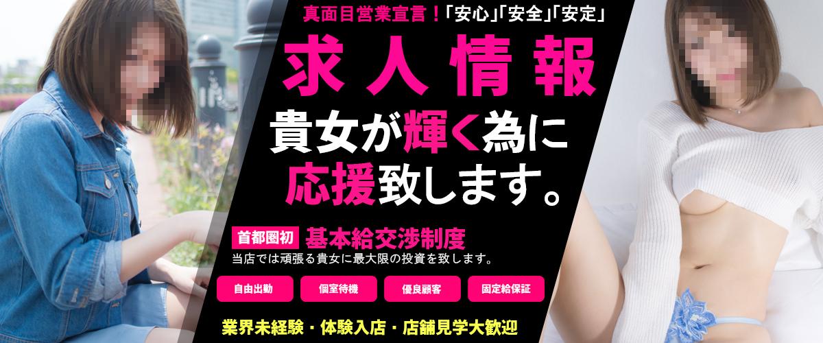 無限(横浜ソープ店)の風俗求人・高収入バイト求人PR画像1