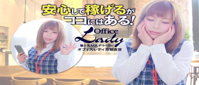 オフィスレディ福知山支店(舞鶴・福知山デリヘル店)の風俗求人・高収入バイト求人PR画像1