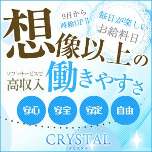 クリスタル - 近江八幡・甲賀