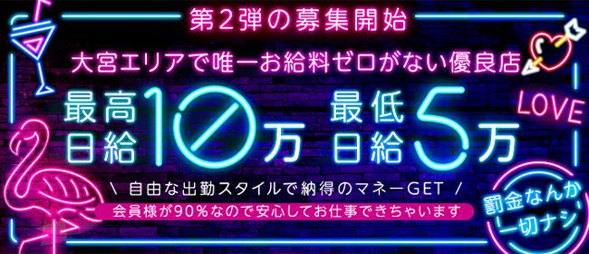 埼玉ちゅっぱ大宮(大宮)のデリヘル求人・高収入バイトPR画像1