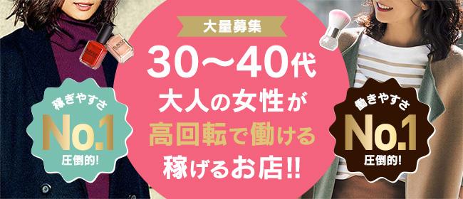 ドM電鉄不倫電車(梅田デリヘル店)の風俗求人・高収入バイト求人PR画像3