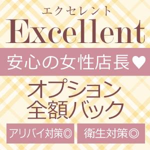 エクセレント - いわき・小名浜