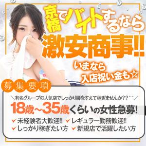 激安商事の課長命令 京橋店 - 京橋