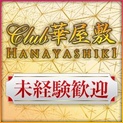CLUB華屋敷 - 京橋