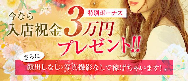 CLUB華屋敷(京橋デリヘル店)の風俗求人・高収入バイト求人PR画像1