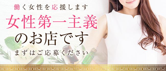 aroma Gold(アロマゴールド)(福岡市・博多一般メンズエステ(店舗型)店)の風俗求人・高収入バイト求人PR画像3