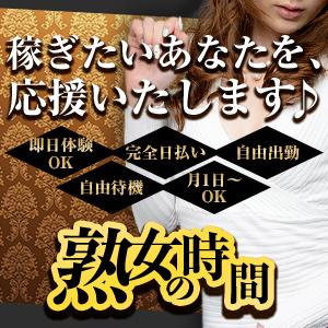 熟女の時間 - 札幌・すすきの