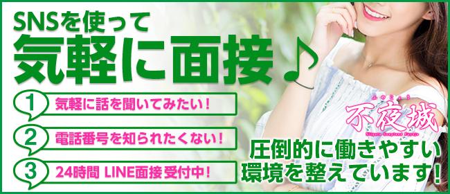 不夜城(新潟・新発田ソープ店)の風俗求人・高収入バイト求人PR画像1
