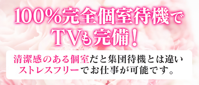 不夜城(新潟・新発田ソープ店)の風俗求人・高収入バイト求人PR画像2