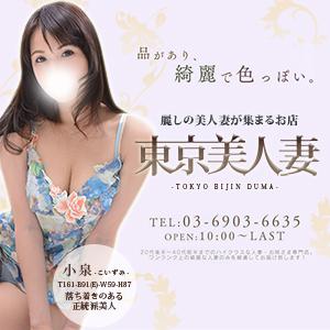 東京美人妻 - 大塚・巣鴨