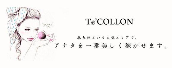 Te'COLLON(北九州・小倉デリヘル店)の風俗求人・高収入バイト求人PR画像1