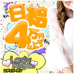 Lady Bargain - 新橋・汐留