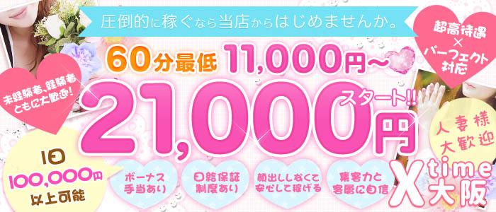 Xtime大阪(梅田デリヘル店)の風俗求人・高収入バイト求人PR画像2