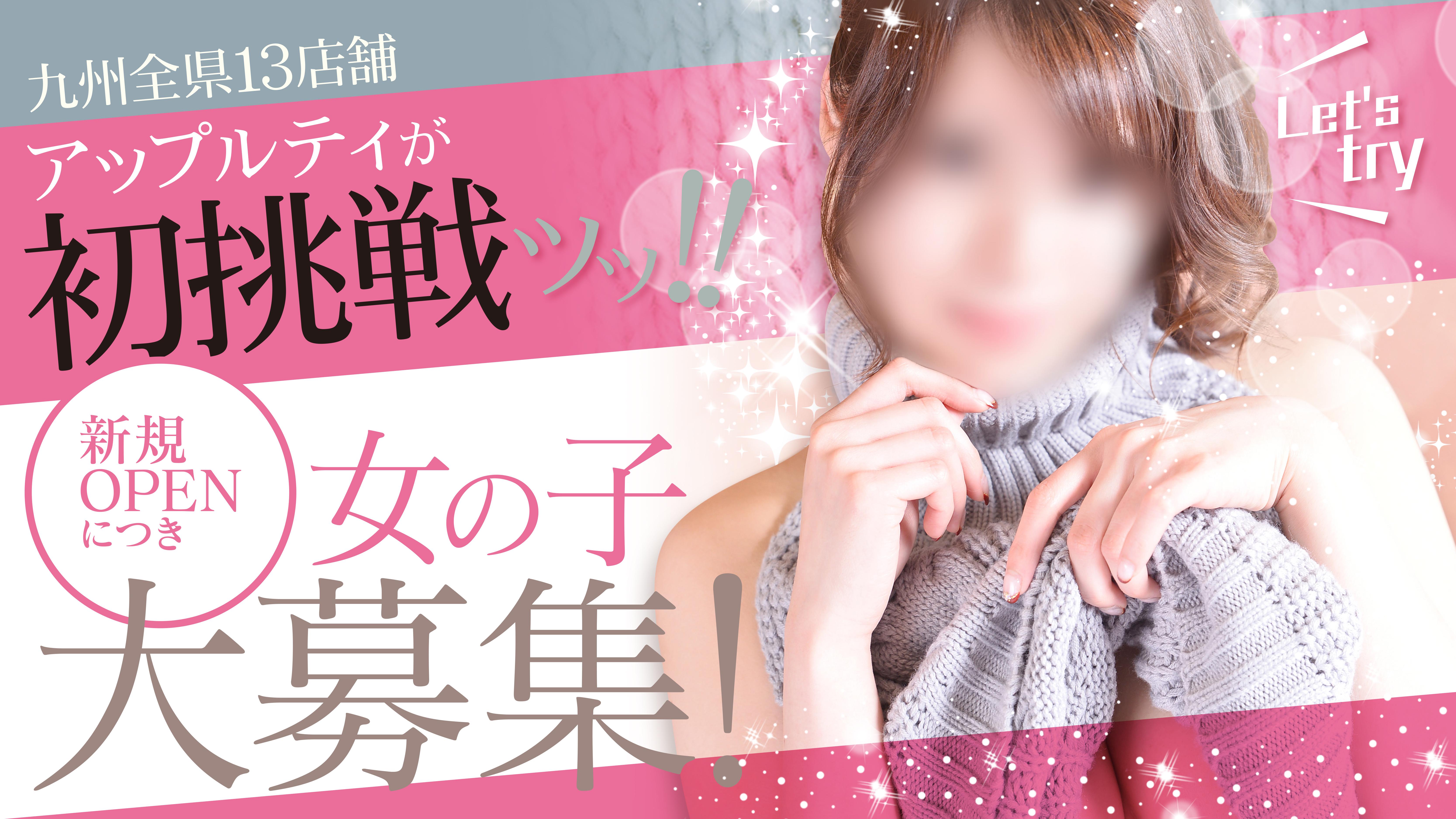 アップルティ デラックス(北九州・小倉デリヘル店)の風俗求人・高収入バイト求人PR画像1
