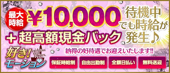 好きモーション(池袋ピンサロ店)の風俗求人・高収入バイト求人PR画像1