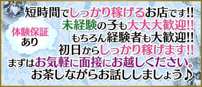 好きモーション(池袋ピンサロ店)の風俗求人・高収入バイト求人PR画像2