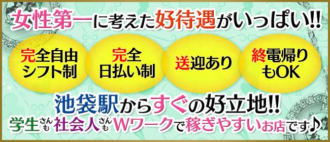 好きモーション(池袋ピンサロ店)の風俗求人・高収入バイト求人PR画像3