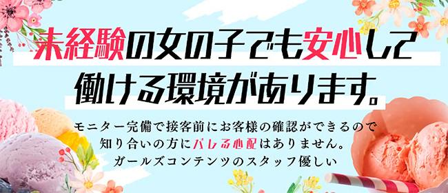 Sherbet(広島市内ソープ店)の風俗求人・高収入バイト求人PR画像2