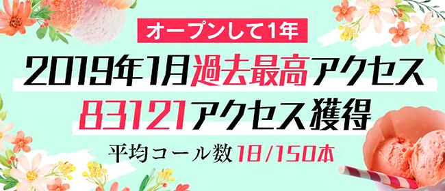 Sherbet(広島市内ソープ店)の風俗求人・高収入バイト求人PR画像3