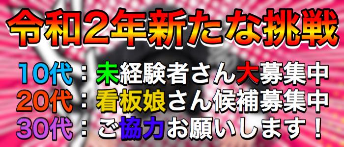 あっきーず(加古川)のデリヘル求人・高収入バイトPR画像1