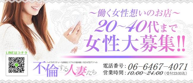 不倫する人妻たち(日本橋・千日前ホテヘル店)の風俗求人・高収入バイト求人PR画像1