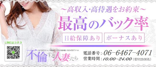 不倫する人妻たち(日本橋・千日前ホテヘル店)の風俗求人・高収入バイト求人PR画像2