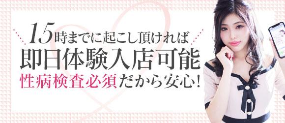 シャブール渋谷(渋谷ホテヘル店)の風俗求人・高収入バイト求人PR画像1