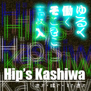 Hip's柏 - 柏