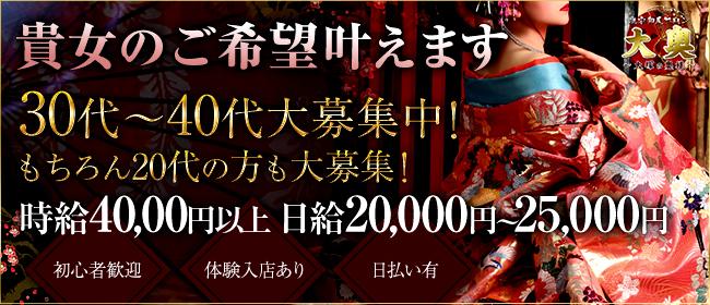大奥(大塚・巣鴨ピンサロ店)の風俗求人・高収入バイト求人PR画像1